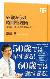 【中古】55歳からの時間管理術 / 斎藤孝