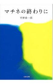 【中古】【全品5倍!8/5限定】マチネの終わりに / 平野啓一郎