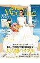 【中古】25ans Wedding 2019Summer / ハースト婦人画報社