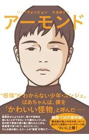 【中古】【全品10倍!10/25限定】アーモンド / 孫元平