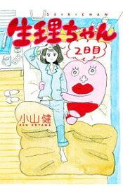 【中古】【全品10倍!1/25限定】生理ちゃん 2日目 / 小山健