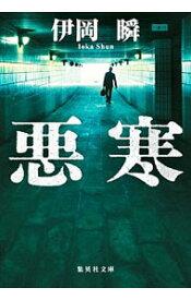 【中古】【全品10倍!1/25限定】悪寒 / 伊岡瞬