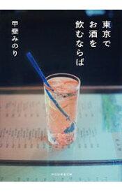 【中古】東京でお酒を飲むならば / 甲斐みのり