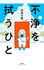 【中古】不浄を拭うひと 1/ 沖田×華