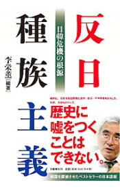 【中古】反日種族主義 / 李榮薫