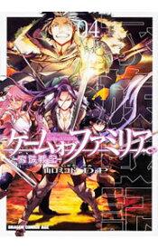 【中古】ゲーム オブ ファミリア−家族戦記− 4/ D.P