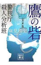 【中古】鷹の砦 / 麻見和史