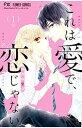 【中古】これは愛で、恋じゃない 1/ 梅澤麻里奈