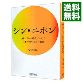 【中古】【全品10倍!10/30限定】シン・ニホン / 安宅和人