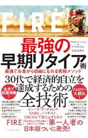 【中古】【全品10倍!10/30限定】FIRE最強の早期リタイア術 / ShenKristy