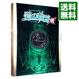 【中古】【全品5倍!11/25限定】PS4 英雄伝説 碧の軌跡:改