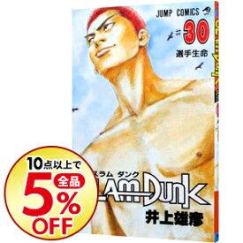 【中古】SLAM DUNK 30/ 井上雄彦