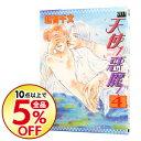【中古】天使か悪魔か 4/ 越智千文 ボーイズラブコミック