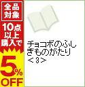 【中古】チョコボのふしぎものがたり 3/ かとうひろし