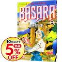 【中古】BASARA 2/ 田村由美