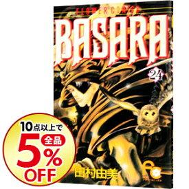 【中古】BASARA 24/ 田村由美