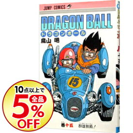 【中古】DRAGON BALL 15/ 鳥山明