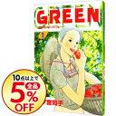 【中古】GREEN−農家のヨメになりたい− 1/ 二ノ宮知子
