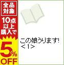 【中古】この娘うります! 1/ 萩尾望都