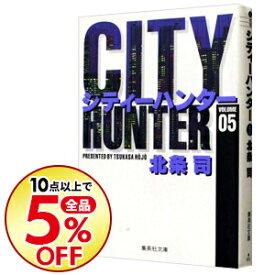 【中古】CITY HUNTER 5/ 北条司