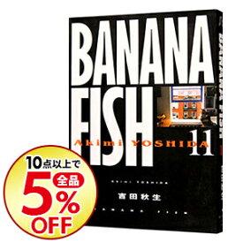【中古】BANANA FISH 11/ 吉田秋生