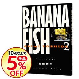 【中古】BANANA FISH 2/ 吉田秋生