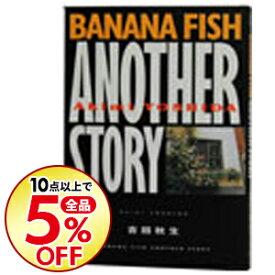 【中古】【全品5倍!7/5限定】BANANA FISH ANOTHER STORY 1/ 吉田秋生