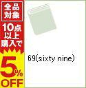 【中古】69(sixty nine) / 村上龍