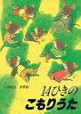 【中古】14ひきのこもりうた / 岩村和朗