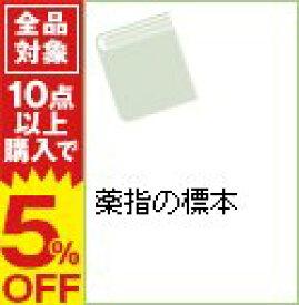 【中古】薬指の標本 / 小川洋子