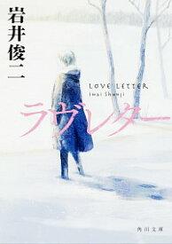 【中古】ラヴレター / 岩井俊二