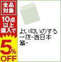 【中古】よい匂いのする一夜−西日本篇− / 池波正太郎