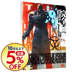 【中古】バイオハザード3ラストエスケープ公式ガイドブック 完全征服編 / アスペクト