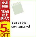 【中古】KinKi Kids donnamonya! / ワニブックス