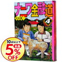 【中古】ナニワ金融道 4/ 青木雄二