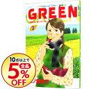 【中古】GREEN−農家のヨメになりたい− 2/ 二ノ宮知子