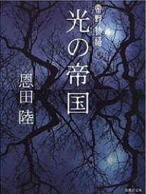 【中古】光の帝国 / 恩田陸