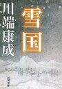 【中古】雪国 / 川端康成
