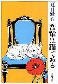 【中古】【全品5倍!11/30限定】吾輩は猫である / 夏目漱石
