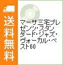 【中古】マーサ三宅プレゼンツ・スタンダード・ジャズ・ヴォーカル・ベスト60[4CD] / マーサ三宅 ランキングお取り寄せ