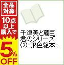 【中古】千津美と藤臣君のシリーズ(2)−銀色絵本− / ひかわきょうこ