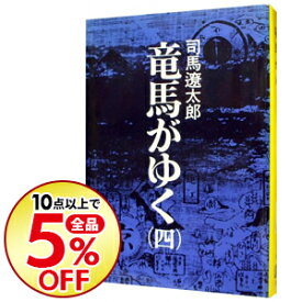 【中古】【全品3倍!8/1限定】竜馬がゆく 4/ 司馬遼太郎