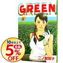【中古】GREEN−農家のヨメになりたい− 3/ 二ノ宮知子