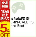 【中古】PS 戦闘国家 改 IMPROVED PS the Best