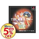 【中古】PS THE 麻雀落ちゲー SIMPLE1500シリーズ Vol.46