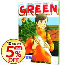【中古】GREEN−農家のヨメになりたい− 4/ 二ノ宮知子