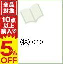 【中古】(株) 1/ 渡辺電機(株)