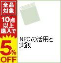 【中古】NPOの活用と実践 / 大川新人