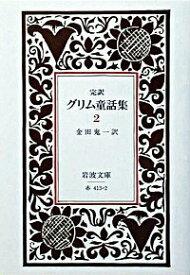 【中古】完訳グリム童話集 2/ グリム