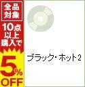 【中古】ブラック・ホット2 / オムニバス